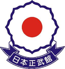 seibukan academy all japan budo federation
